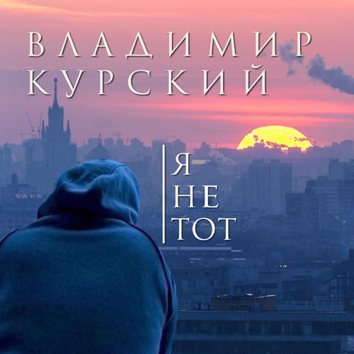 Владимир Курский, Группа Бутырка - Тульская братва  (2019)