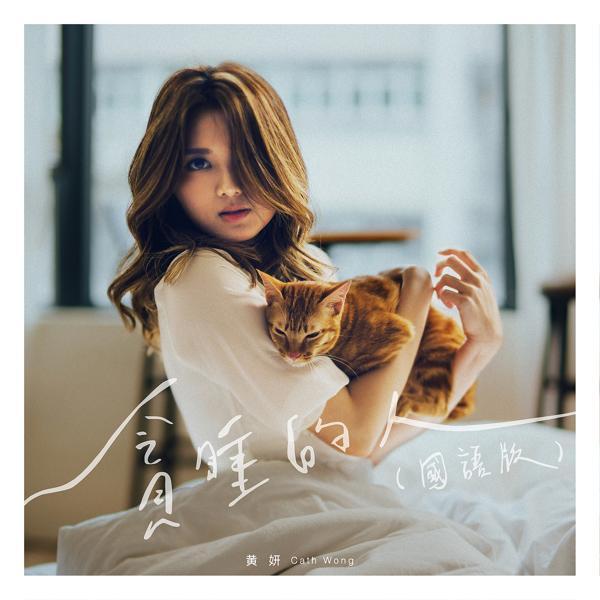 Альбом: Tan Shui De Ren (Mandarin Version)