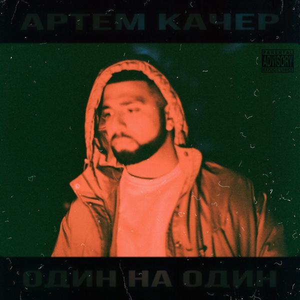 Альбом: Один на один
