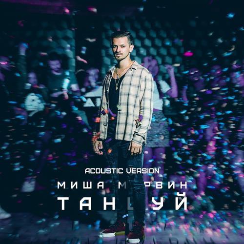 Миша Марвин - Танцуй (Acoustic version)  (2019)