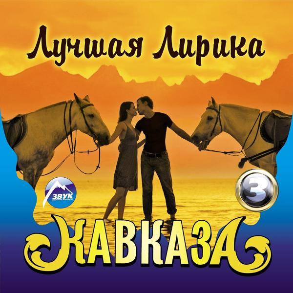Альбом: Лучшая лирика Кавказа, Ч. 3