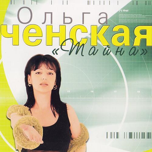 Ольга Ченская - Раненое сердце  (2019)