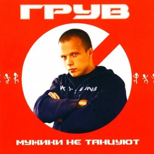 DJ Groove, Людмила Гурченко - Пять минут  (2002)