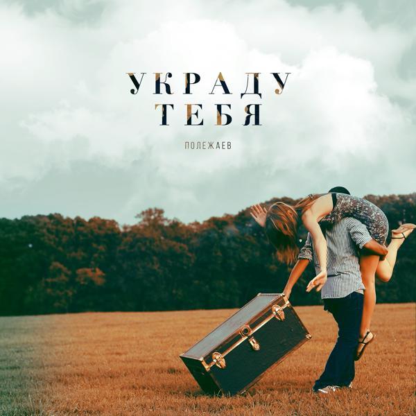 Альбом: Украду тебя