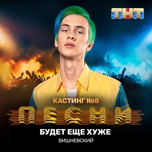 Вишневский - Будет ещё хуже  (2019)