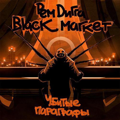 black market & рем дигга feat. типси тип - ирокез  (2011)