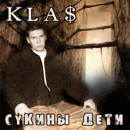 1.Kla$ - Сукины дети  (2004)
