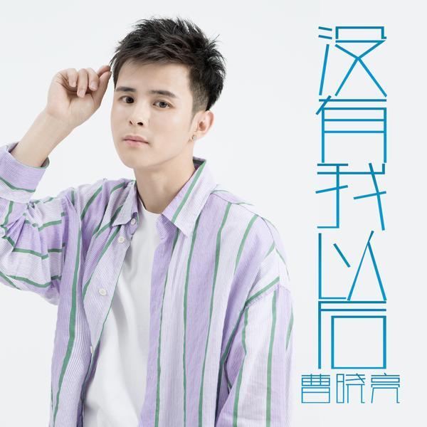 Альбом 沒有我以後 исполнителя 曹曉亮