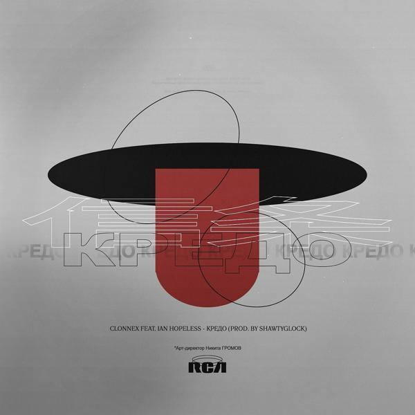 Альбом: Кредо