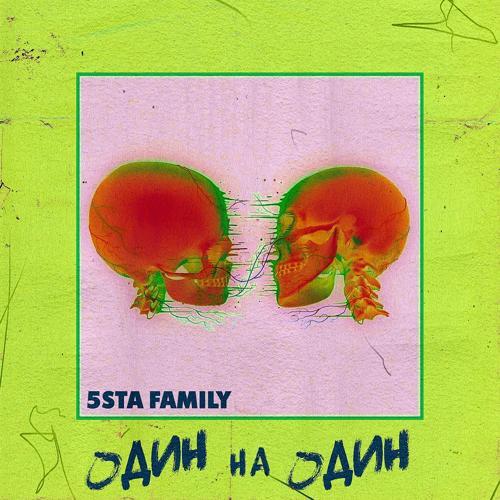 5sta Family - Один на Один  (2019)