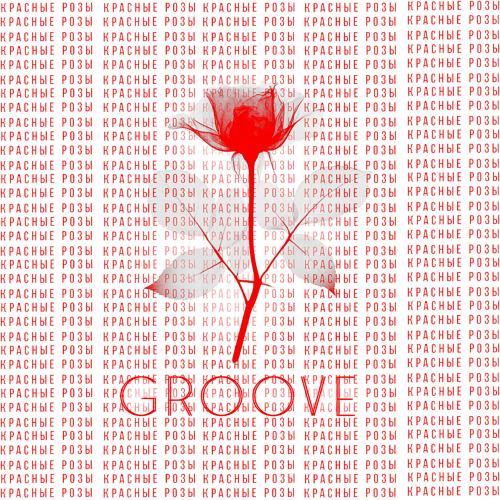 Groove - Красные розы  (2019)