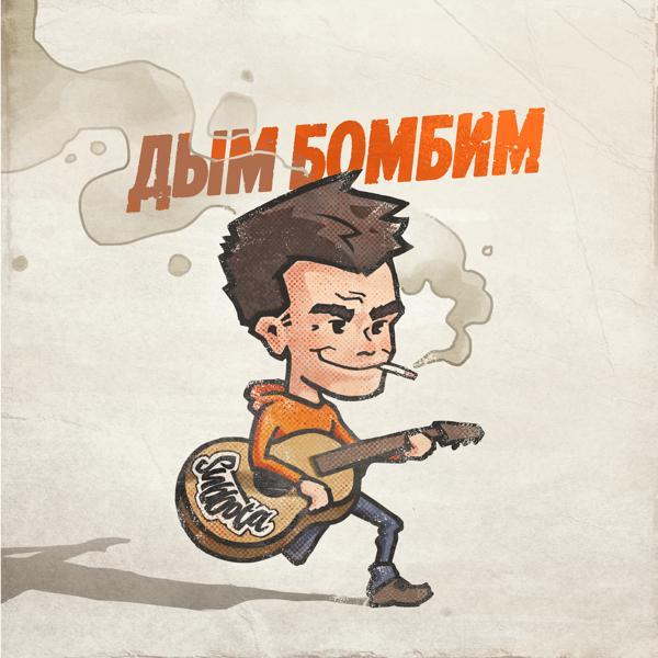 Альбом: Дым бомбим