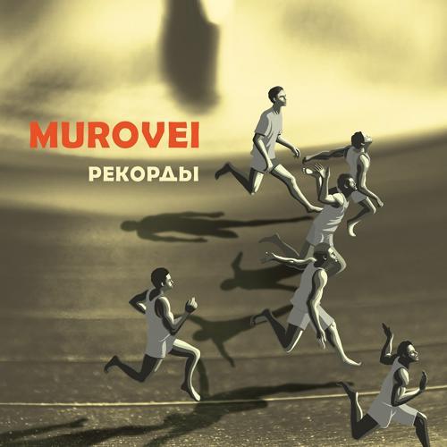 Murovei, ОУ74 - Контрольный  (2016)