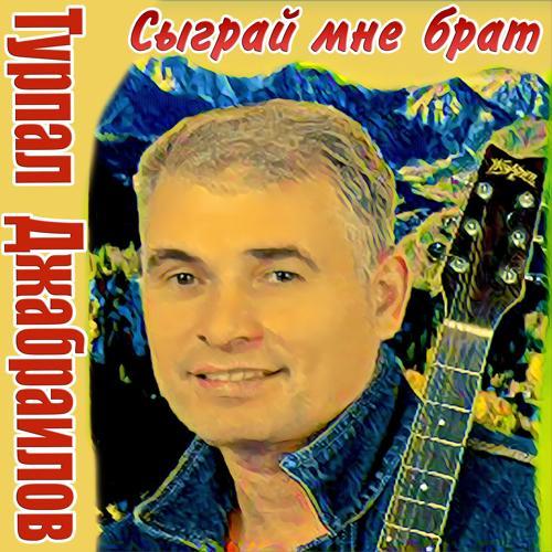 Турпал Джабраилов - Придёт он после воскресения  (2019)