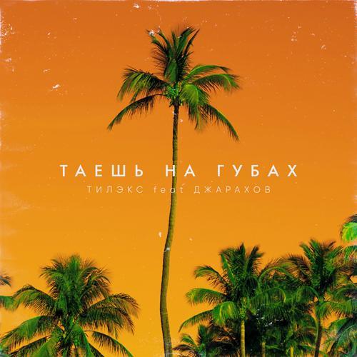 Тилэкс, Джарахов - Таешь на губах (feat. Джарахов)