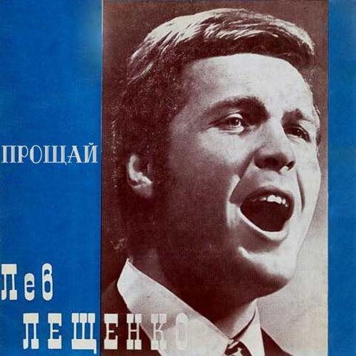 Лев Лещенко - Прощай  (1977)