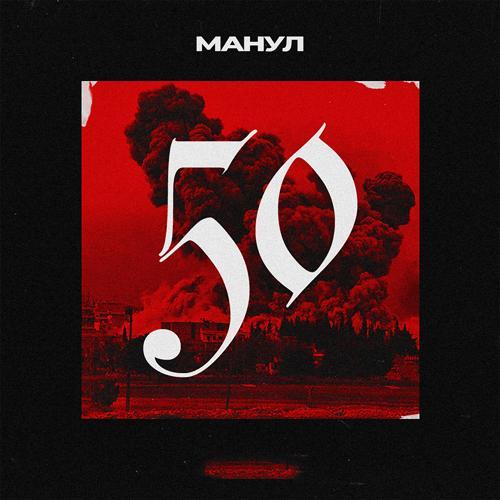 Манул - 50  (2019)