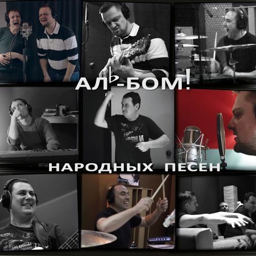 Александр Пушной - Нэсе Галя воду  (2019)