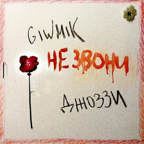 GIWMIK, Джоззи - Не звони  (2019)