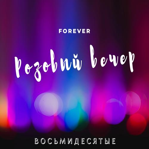 Восьмидесятые - Розовый вечер Forever  (2019)