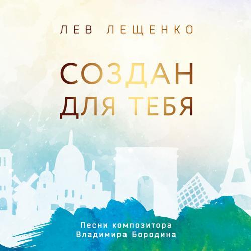 Лев Лещенко, Жасмин - Любви карусель  (2018)