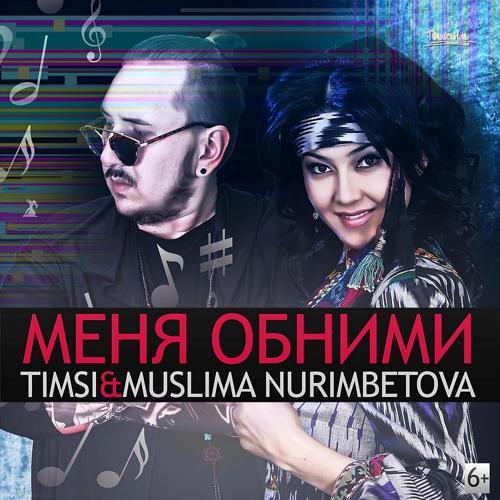 Тимси feat. Muslima Nurimbetova - Меня обними  (2019)