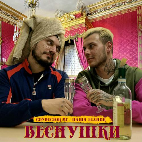 CONDUCTOR MC, Паша Техник - Луи  (2019)