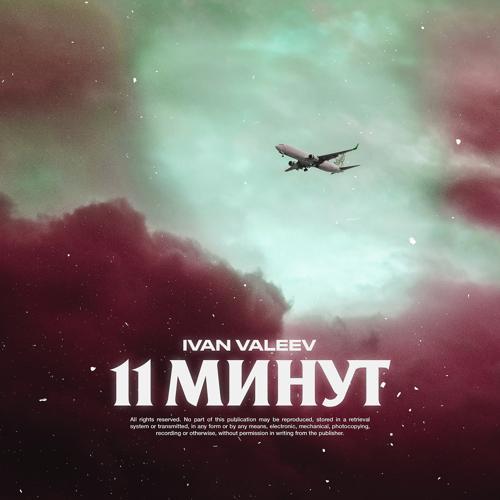 IVAN VALEEV - 11 минут  (2019)