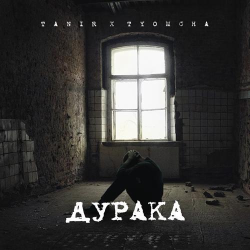 Tanir, Tyomcha - Дурака  (2019)