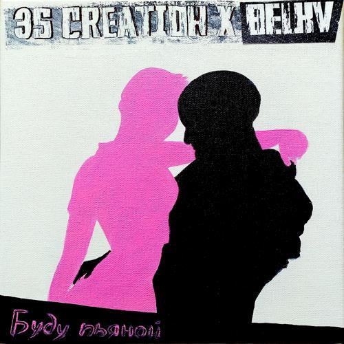 3S Creation, BELKV - Буду пьяной  (2019)