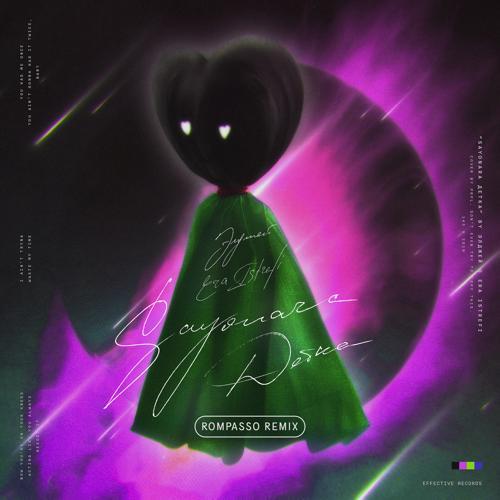 Элджей - Sayonara детка [Rompasso Remix]  (2019)