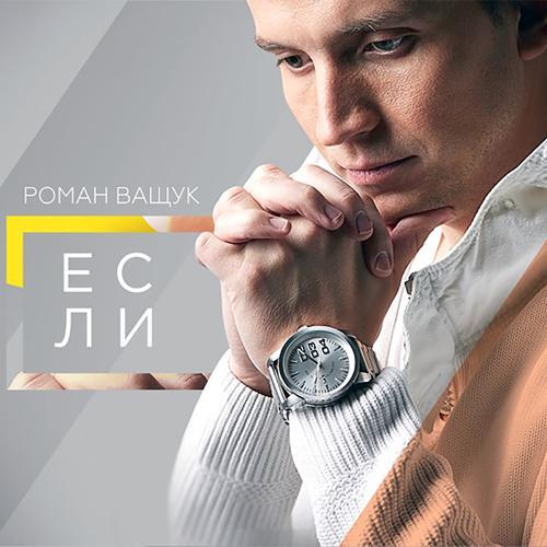 Роман Ващук - Тобі  (2019)