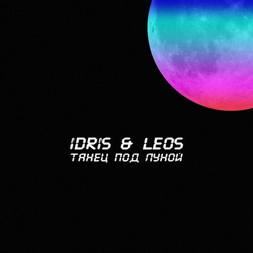 Idris & Leos - Танец под луной  (2019)