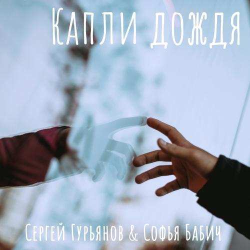 Сергей Гурьянов, Софья Бабич - Капли дождя  (2019)