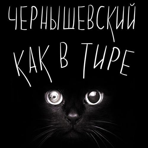 Чернышевский, Алкоголь После Спорта, ChipaChip - С кем ты  (2015)