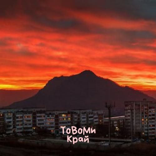 ТоВоМи - Край  (2019)