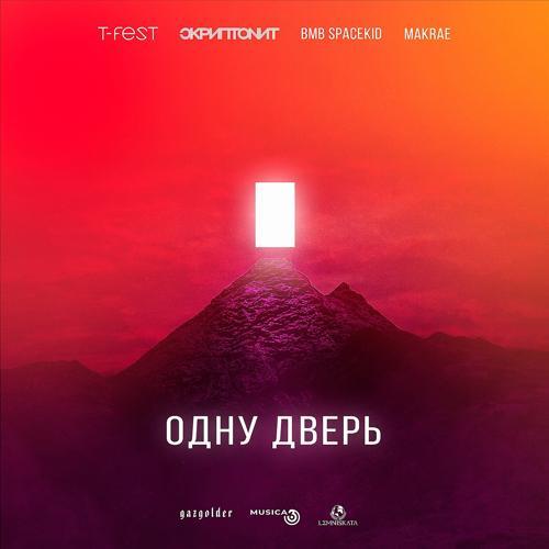 T-Fest, Скриптонит, Makrae, BMB SPACEKID - Одну дверь  (2019)