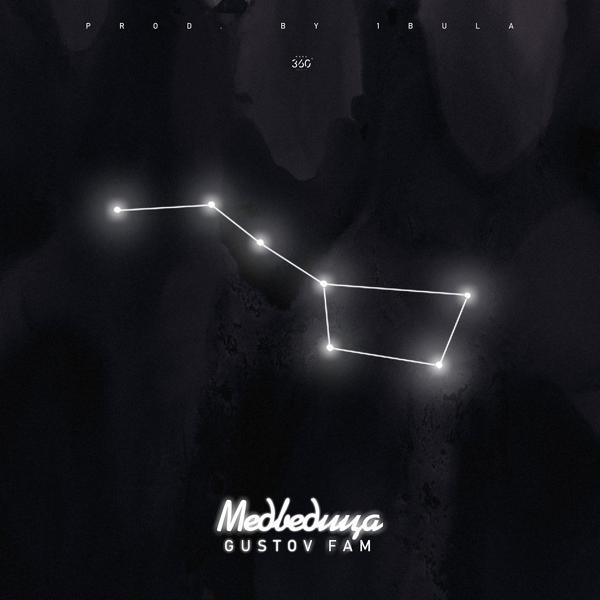 Альбом: Медведица