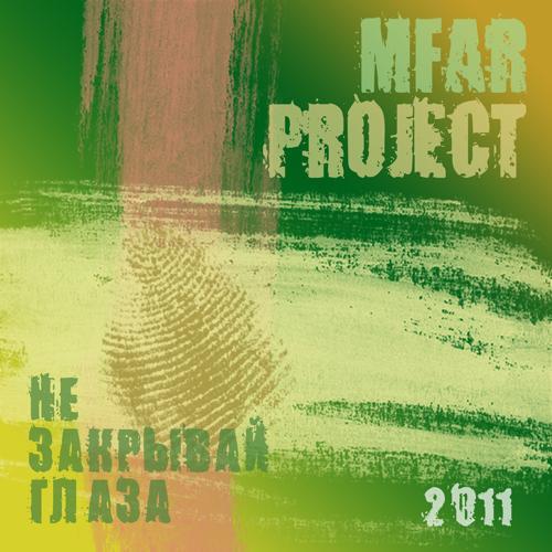 Mfar project - Точки (Remix)  (2011)