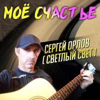 Сергей Орлов - Остановись постой