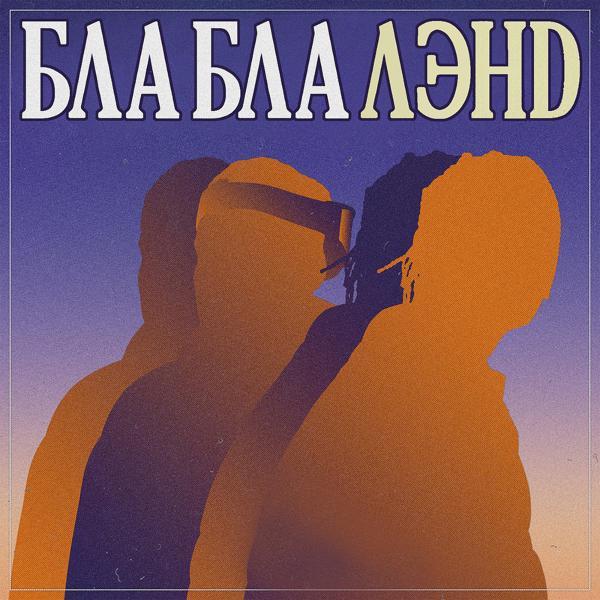 Альбом: Бла бла лэнд