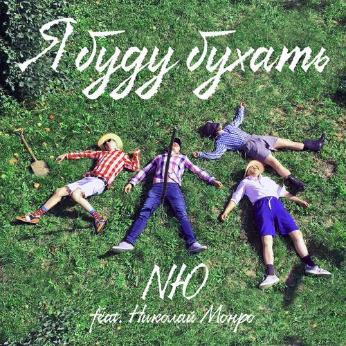 NЮ feat. Николай Монро - Я буду бухать  (2019)
