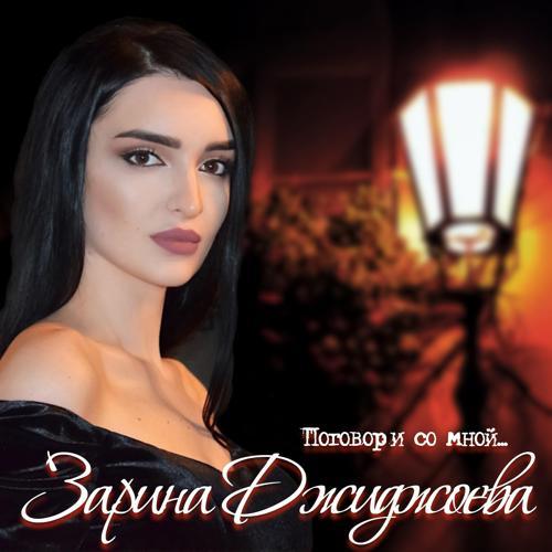 Зарина Джиджоева - Поговори со мной...  (2019)