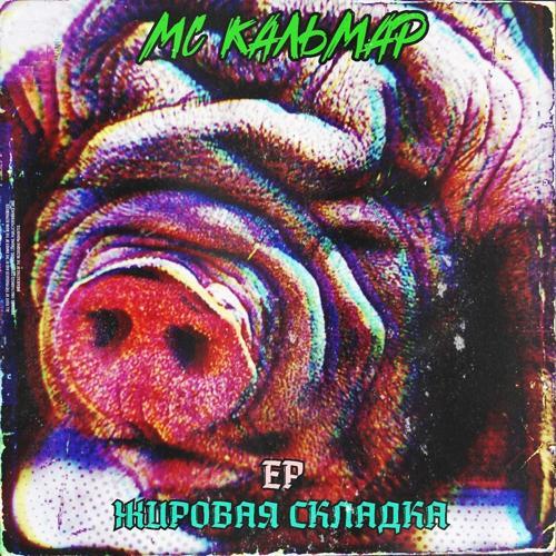 MC Кальмар, Заги Бок, Трагедия Всей Жизни, Trueтень - Из говяжьих хвостов  (2019)