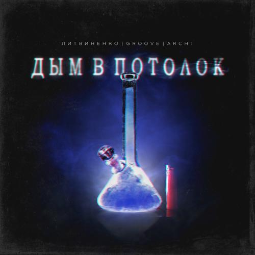 ЛИТВИНЕНКО, Groove, ARCHI - Дым в потолок  (2019)