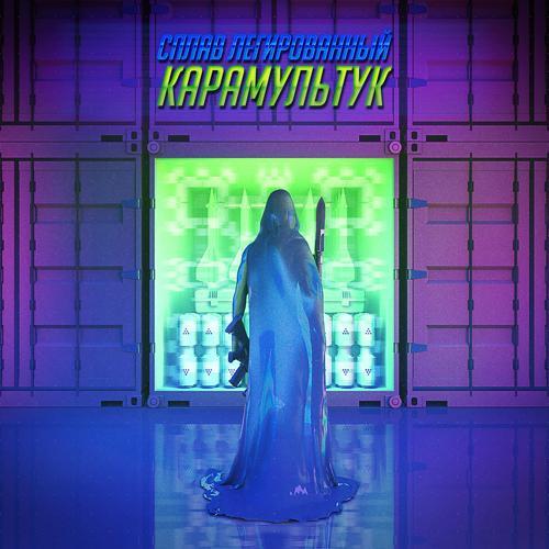 Сплав Легированный, TRUEТЕНЬ - Капли  (2018)