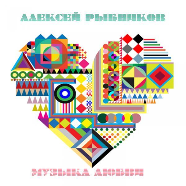 Альбом Музыка любви исполнителя Алексей Рыбников