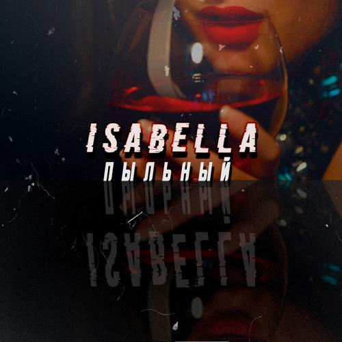 Пыльный - Isabella  (2019)