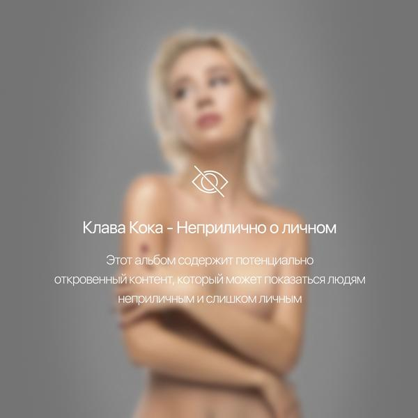 Альбом «Неприлично о личном» - слушать онлайн. Исполнитель «Клава Кока»