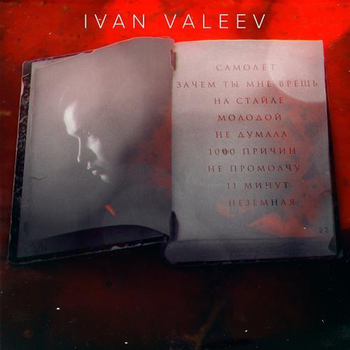 IVAN VALEEV - Не думала  (2019)